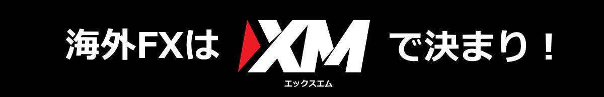 海外FXはXMで決まり!