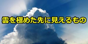 一目均衡表の雲の研究2 ~雲を極めた先に見えるもの~