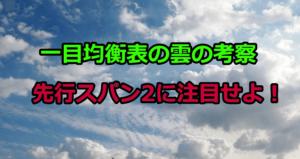一目均衡表の雲の研究 ~先行スパン2の挙動をつかめ~